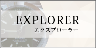 EXPLORER エクスプローラー