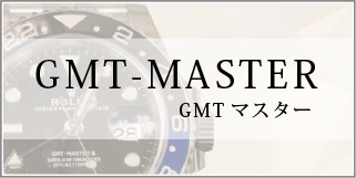 GMT-MASTER GMTマスター