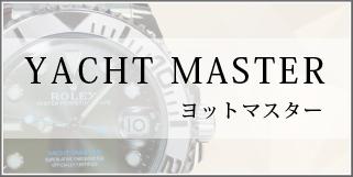 YACHTMASTER ヨットマスター